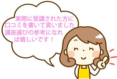 日本医療事務協会ってどう?評判や口コミ、学費など|医療事務 ...
